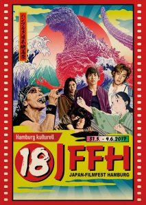 Plakat: Japan-Filmfest Hamburg